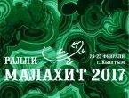 Ралли «Малахит-2017»