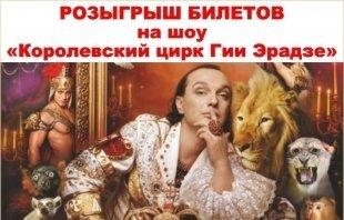 Розыгрыш билетов на шоу «Королевский цирк Гии Эрадзе»
