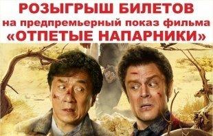Розыгрыш билетов на предпремьерный показ фильма «Отпетые напарники» в «Grand Cinema»
