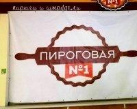 В Сити Молле скоро откроется «Пироговая №1»