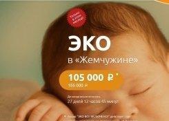 Акция! Эко за 105 000 руб продлена до 28 февраля