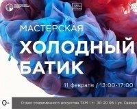 11 февраля в Тольятти можно будет собственноручно расписать шелковый платок