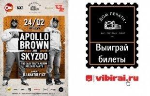 Розыгрыш билетов на концерт Apollo Brown & Skyzoo