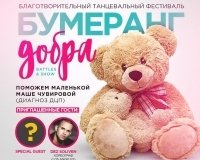 В Екатеринбурге пройдёт благотворительный танцевальный фестиваль