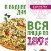Пицца по 189 руб по будням