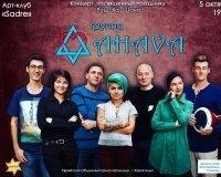 В Караганде пройдет концерт израильской музыки от группы «Ahava»