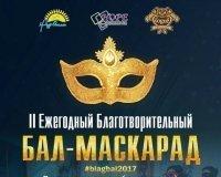 В Караганде пройдет II Ежегодный Благотворительный Бал-маскарад