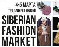 В марте в Красноярске пройдет Сибирский Модный Маркет