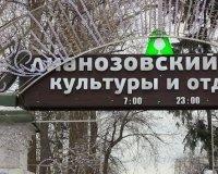 Лианозовский парк приглашает на «Дегустацию с историей».