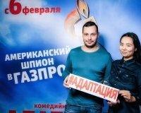 В Газпром проник американский шпион