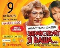 Челябинцам покажут спектакль с Олесей Железняк и тещей Кларой Захаровной