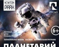 В Красноярске заработает планетарий