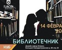 На дизайн-заводе «Флакон» состоится «Библиотечник».