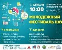 Молодежный фестиваль науки пройдет в Ижевске