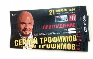 Розыгрыш билетов на концерт Сергея Трофимова