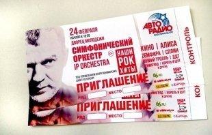 Розыгрыш билетов на концерт cимфонического оркестра IP Orchestra