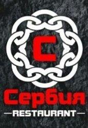 Сербия, ресторан балканской кухни