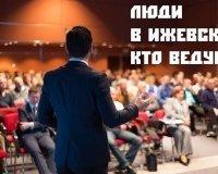 Люди в Ижевске: кто ведущий