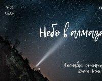 Фотопроект «Небо в алмазах» стартует 13 февраля в Ижевске
