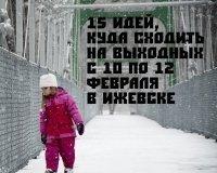 15 идей, куда сходить на выходных с 10 по 12 февраля в Ижевске