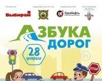 В Уфе пройдет ежегодное детское мероприятие «Азбука дорог»