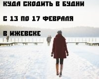 Куда сходить в будни с 13 по 17 февраля в Ижевске