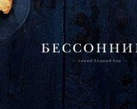 В Челябинске скоро откроется рестобар «Бессонница»