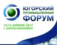 12-13 апреля в Ханты-Мансийске пройдет Югорский промышленный форум - 2017