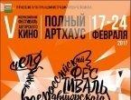 V всероссийский фестиваль авторского кино «Полный артхаус»