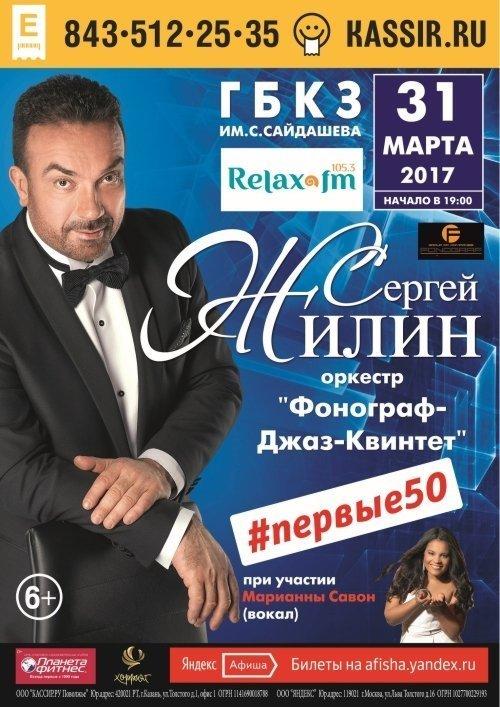 """СЕРГЕЙ ЖИЛИН И """"ФОНОГРАФ-ДЖАЗ-БЕНД"""""""
