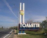 В ближайший год Тольятти преобразится