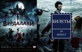 Розыгрыш билетов на фильм «Вурдалаки» (12+)