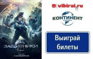 Розыгрыш билетов на фильм «Защитники» (12+)
