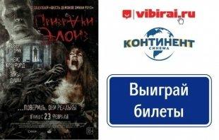 Розыгрыш билетов на фильм «Призраки Элоиз» (16+)