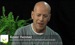 Видео дня: звезды Голливуда про челябинский метеорит