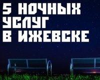5 ночных услуг в Ижевске