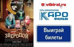 Розыгрыш билетов на предпремьерный показ фильма «Зверопой» (6+)