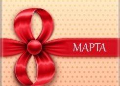 8 Марта в ресторан «Сербия»