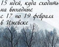 15 идей, куда сходить на выходные с 17 по 19 февраля в Ижевске