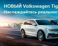 Автоцентр Керг зовёт на презентацию нового Volkswagen Tiguan