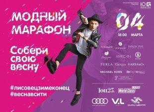 """«Модный марафон» в ТРК """"СИТИ ЦЕНТР"""" стремительно набирает обороты!"""