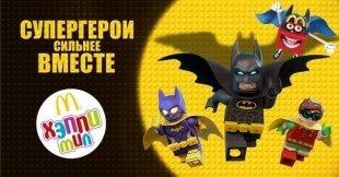 В Хэппи Мил Макдоналдс представлена серия игрушек «Супергерои сильнее вместе»