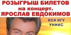 Розыгрыш пригласительного на концерт Ярослава Евдокимова