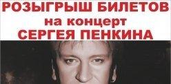 Розыгрыш пригласительного на концерт Сергея Пенкина