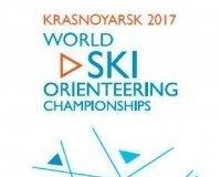 В Красноярске пройдет чемпионат мира по лыжному ориентированию