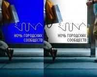 В Екатеринбурге пройдёт «Ночь городских сообществ»