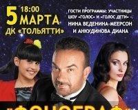 """На концерте """"Фонографа"""" выступят Диана Анкудинова и Нина Веденина-Меерсон"""