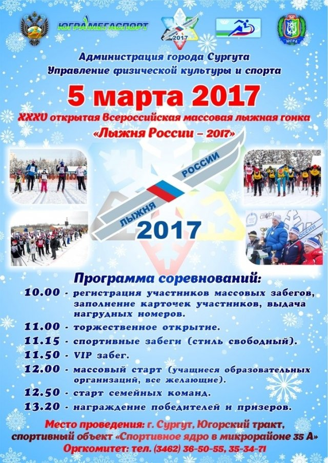 """Сургут готовится к """"Лыжне России"""""""