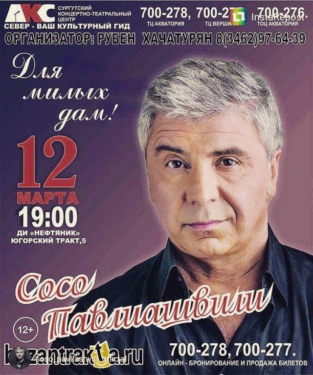 Сосо Павлиашвили выступит в Сургуте 12 марта