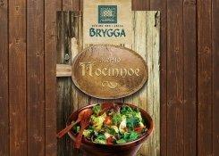 Постное меню в ресторане Бригга